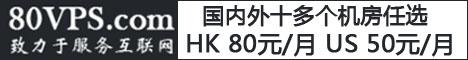 香港/美国/国内高速VPS